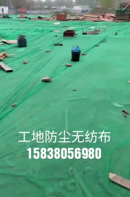 建筑工地,路基,拆迁工地专用绿色防尘无纺布施工视频